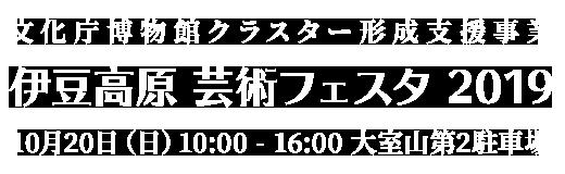 伊豆高原芸術フェスタ2019